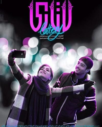 دانلود فیلم لاتاری با لینک مستقیم و کیفیت HD