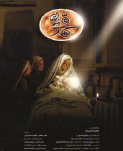 دانلود فیلم محمد رسول الله + محمد رسول الله اثر مجید مجیدی