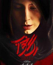 دانلود فیلم رگ خواب – فیلم جدید ایرانی رگ خواب + کیفیت HD و لینک مستقیم
