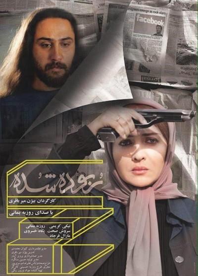 دانلود فیلم ربوده شده با لینک مستقیم
