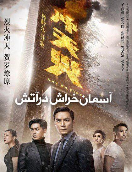 دانلود فیلم آسمان خراش در آتش 2016 Sky on Fire دوبله فارسی