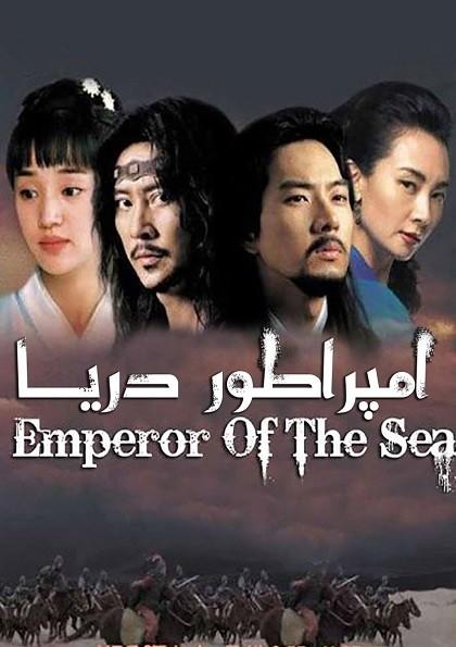دانلود سریال امپراطور دریا Emperor of the Sea دوبله فارسی