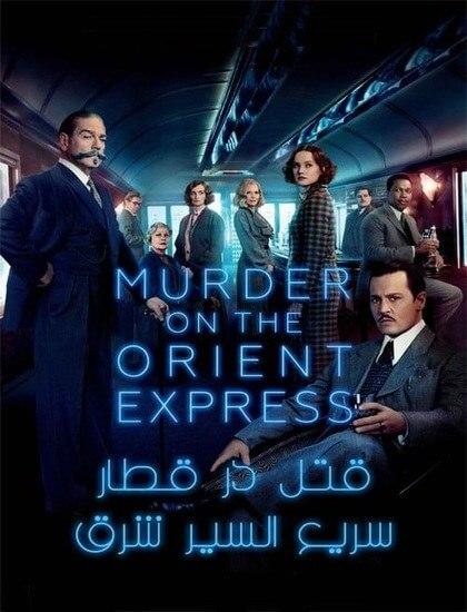 دانلود فیلم قتل در قطار سریع السیر شرق