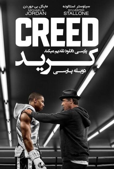 دانلود رایگانفیلم Creed 2015 کرید دوبله فارسی با لینک مستقیم و کیفیت عالی