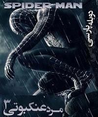 دانلود فیلم مرد عنکبوتی 3 Spider-Man