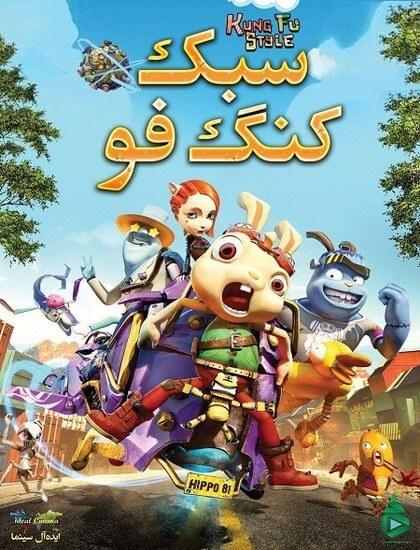 دانلود انیمیشن سبک کنگ فو Kung Fu Style 2015 دوبله فارسی