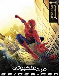 دانلود فیلم مرد عنکبوتی 1 Spider-Man