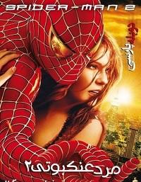 دانلود فیلم مرد عنکبوتی 2 Spider-Man دوبله فارسی