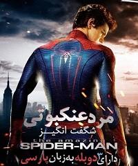 دانلود فیلم مرد عنکبوتی شگفت انگیز 1