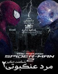 دانلود فیلم مرد عنکبوتی شگفت انگیز 2