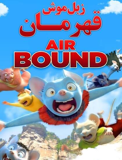دانلود انیمیشن زبل موش قهرمان 2017 Air Bound دوبله فارسی