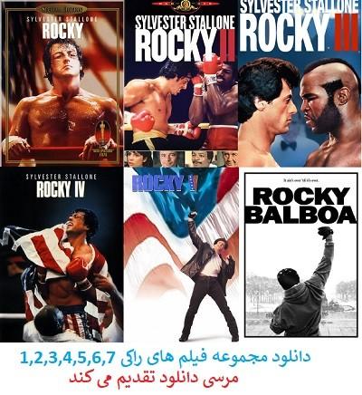 دانلود مجموعه فیلم های راکی Rocky