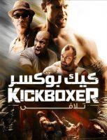 دانلود فیلم کیک بوکسر 2 Kickboxer Retaliation 2018 دوبله فارسی