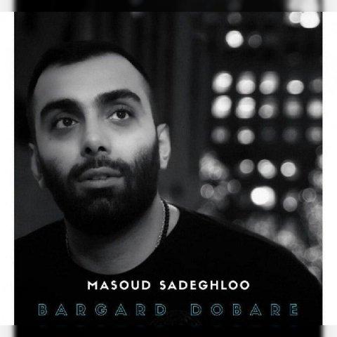 دانلود آهنگ جدید مسعود صادقلو به نام برگرد دوبار