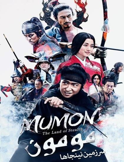 دانلود فیلم سرزمین نینجا ها 2017 Mumon:The Land Of Stealth دوبله فارسی