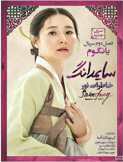 دانلود سریال سایمدانگ 2017 Saimdang Memoir of Colors دوبله فارسی
