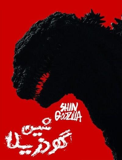 دانلود فیلم شین گودزیلا 2016 Shin Godzilla
