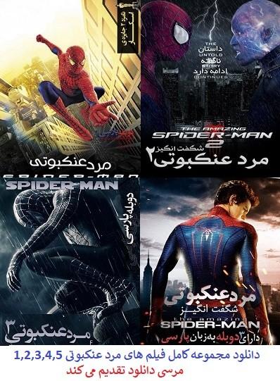 دانلود مجموعه فیلم های مرد عنکبوتی