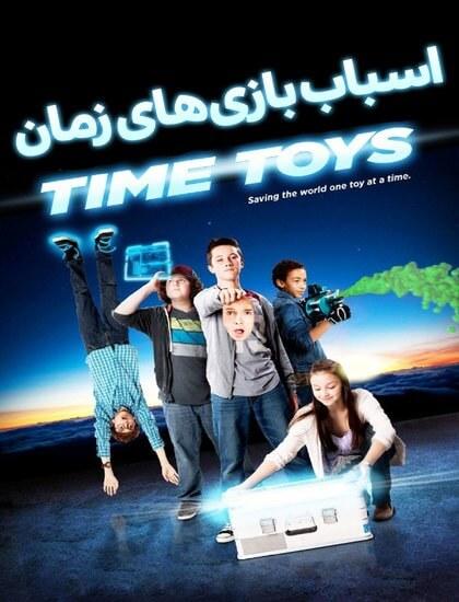دانلود فیلم  اسباب بازی های زمان 2016 Time Toys