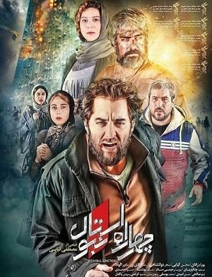 دانلود فیلم چهار راه استانبول با لینک مستقیم و کیفیت HD