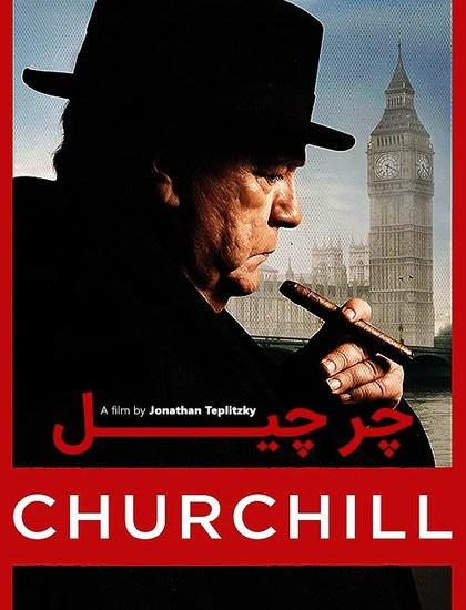 دانلود فیلم چرچیل Churchill 2017 دوبله فارسی