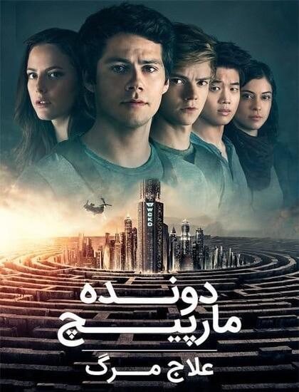 دانلود فیلم دونده هزار تو 3 Maze Runner 2018 دوبله فارسی