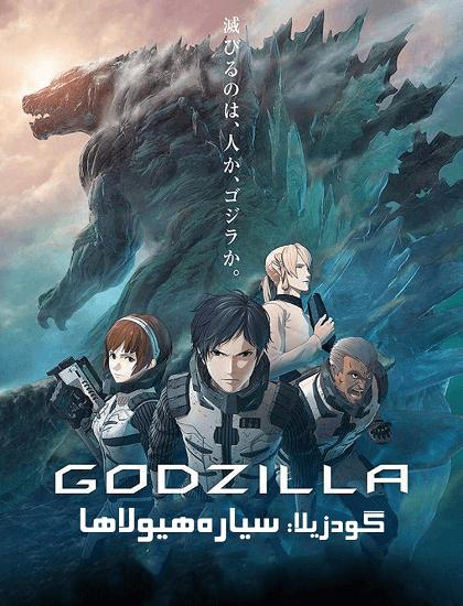 دانلود انیمیشن گودزیلا 2017 Godzilla Monster Planet دوبله فارسی