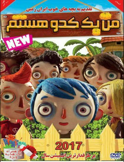 دانلود انیمیشن من یک کدو هستم 2016 My Life as a Zucchini دوبله فارسی