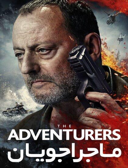 دانلود فیلم ماجراجویان 2017 The Adventurers دوبله فارسی