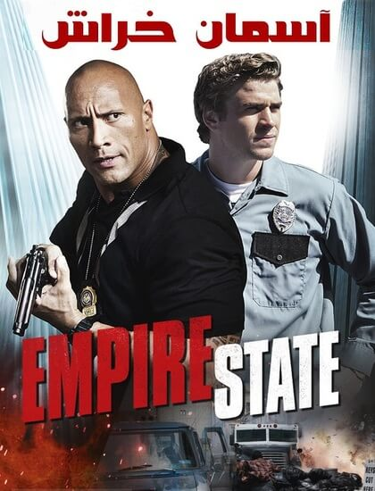دانلود فیلم آسمان خراش Empire State 2013 دوبله فارسی
