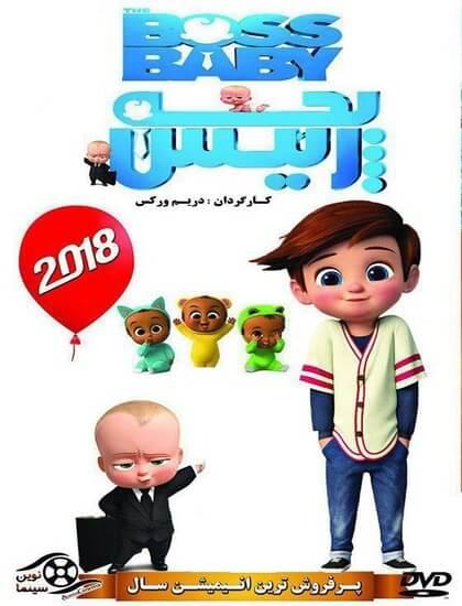 دانلود انیمیشن بچه رئیس Boss Baby دوبله فارسی