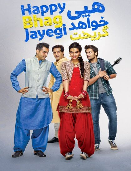 دانلود فیلم هپی خواهد گریخت 2016 Happy Bhag Jayegi دوبله فارسی