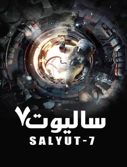 دانلود فیلم سالیوت 2017 Salyut-7 دوبله فارسی