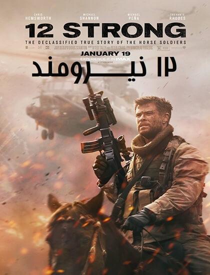 دانلود فیلم 12 نیرومند 12 Strong 2018 دوبله فارسی