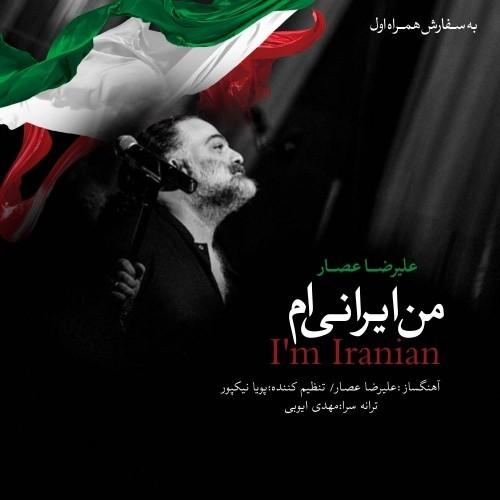 دانلود آهنگ جدید علیرضا عصار به نام من ایرانیم