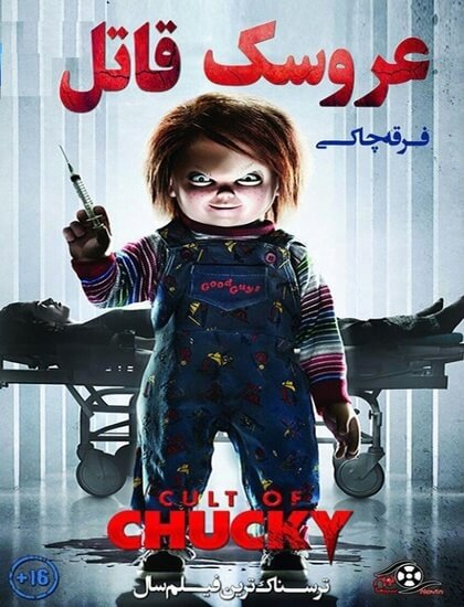 دانلود فیلم عروسک قاتل 2017 Cult of Chucky دوبله فارسی
