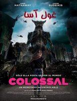دانلود فیلم غول آسا 2016 Colossal دوبله فارسی