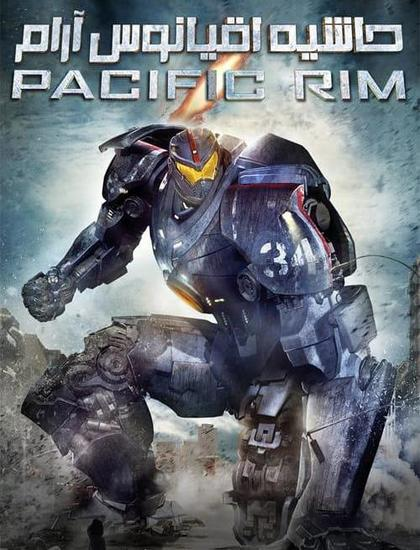 دانلود فیلم حاشیه اقیانوس آرام Pacific Rim 2013 دوبله فارسی