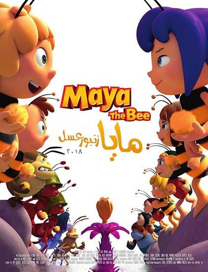 دانلود انیمیشن مایا زنبور عسل Maya the Bee 2018 دوبله فارسی
