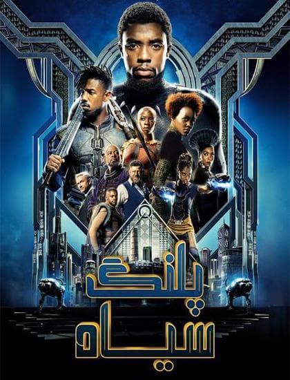 دانلود فیلم پلنگ سیاه 2018 Black Panther دوبله فارسی