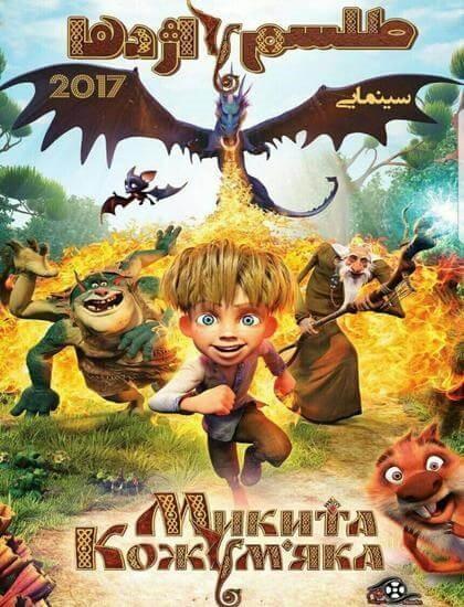 دانلود انیمیشن طلسم اژدها 2017 The Dragon Spell دوبله فارسی