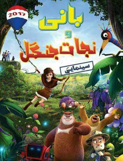 دانلود انیمیشن بانی و نجات جنگل