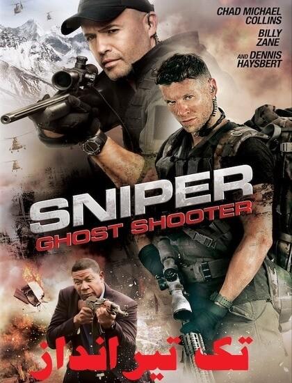 دانلود فیلم تک تیرانداز Sniper 2016 دوبله فارسی