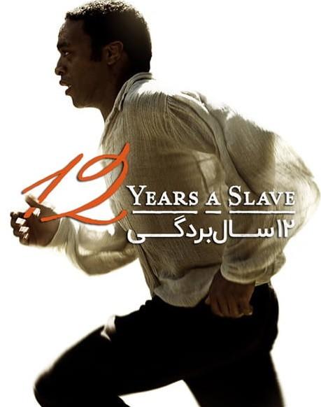 دانلود فیلم 12 سال بردگی 12 Years a Slave 2013 دوبله فارسی