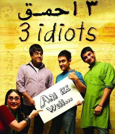دانلود فیلم سه احمق Idiots 2009 3