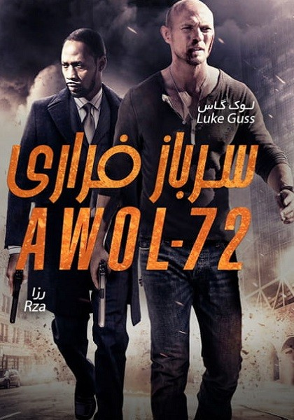 دانلود فیلم سرباز فراری AWOL 72 2015 دوبله فارسی