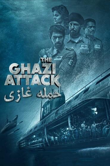 دانلود فیلم حمله غازی The Ghazi Attack 2017 دوبله فارسی