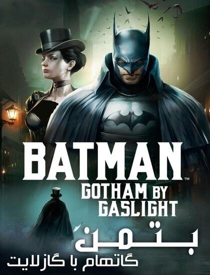 دانلود انیمیشن بتمن 2018 Batman: Gotham by Gaslight دوبله فارسی