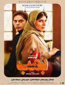 دانلود فیلم بمب یک عاشقانه با لینک مستقیم و کیفیت HD