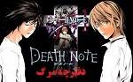 انیمیشن دفترچه مرگ